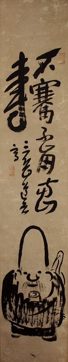 池大雅筆寿老図