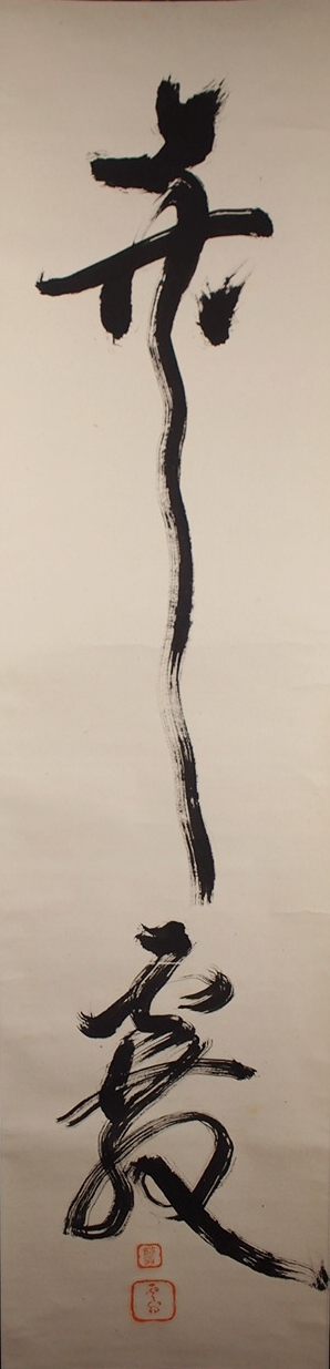 益田鈍翁筆